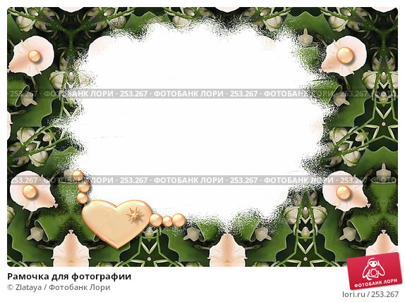 Рамочка для фотографии, иллюстрация № 253267 (c) Zlataya / Фотобанк Лори