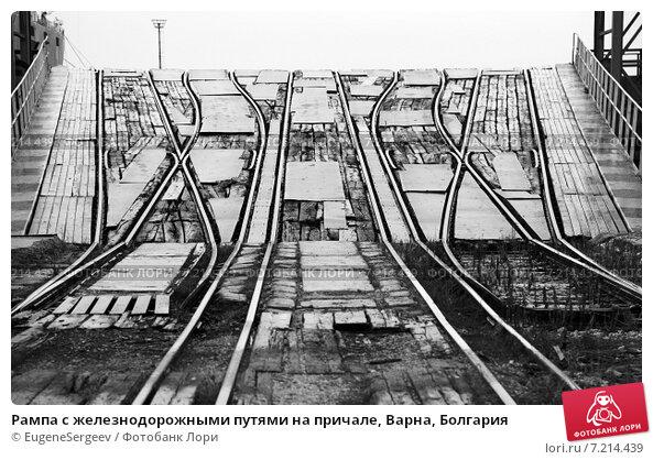 Купить «Рампа с железнодорожными путями на причале, Варна, Болгария», фото № 7214439, снято 16 июля 2014 г. (c) EugeneSergeev / Фотобанк Лори