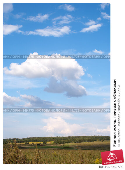 Ранняя осень, пейзаж с облаками, фото № 149775, снято 24 августа 2006 г. (c) Вячеслав Потапов / Фотобанк Лори