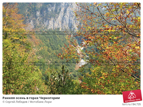 Ранняя осень в горах Черногории, фото № 84735, снято 29 августа 2007 г. (c) Сергей Лебедев / Фотобанк Лори