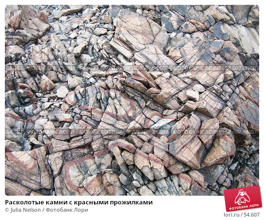 Расколотые камни с красными прожилками, фото № 54607, снято 20 января 2007 г. (c) Julia Nelson / Фотобанк Лори