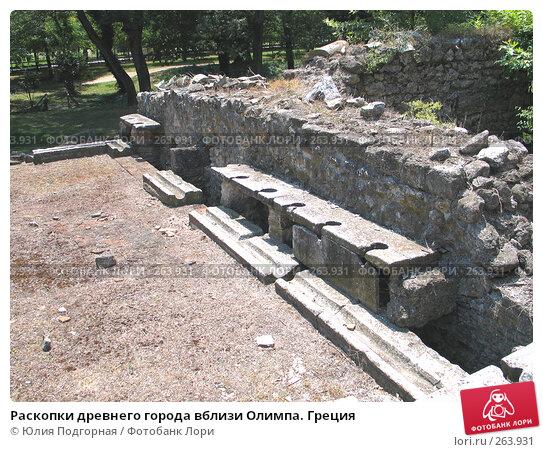 Раскопки древнего города вблизи Олимпа. Греция, фото № 263931, снято 29 июня 2007 г. (c) Юлия Селезнева / Фотобанк Лори