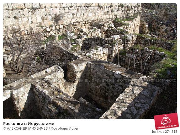 Раскопки в Иерусалиме, фото № 274515, снято 22 февраля 2008 г. (c) АЛЕКСАНДР МИХЕИЧЕВ / Фотобанк Лори