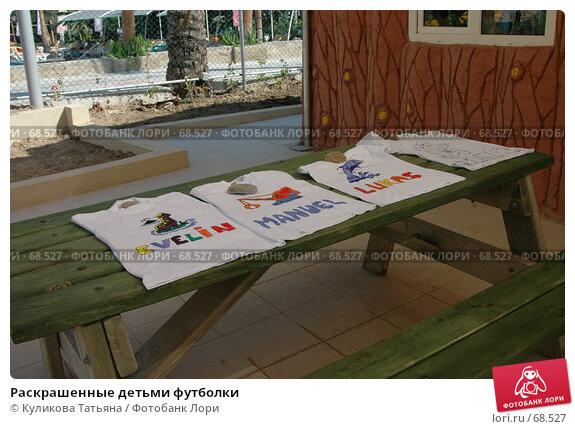 Купить «Раскрашенные детьми футболки», иллюстрация № 68527 (c) Куликова Татьяна / Фотобанк Лори
