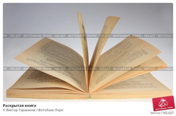 Купить «Раскрытая книга», эксклюзивное фото № 165627, снято 22 ноября 2017 г. (c) Виктор Тараканов / Фотобанк Лори
