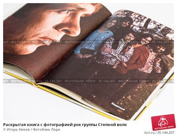 Раскрытая книга с фотографией рок группы Степной волк. Редакционное фото, фотограф Игорь Низов / Фотобанк Лори