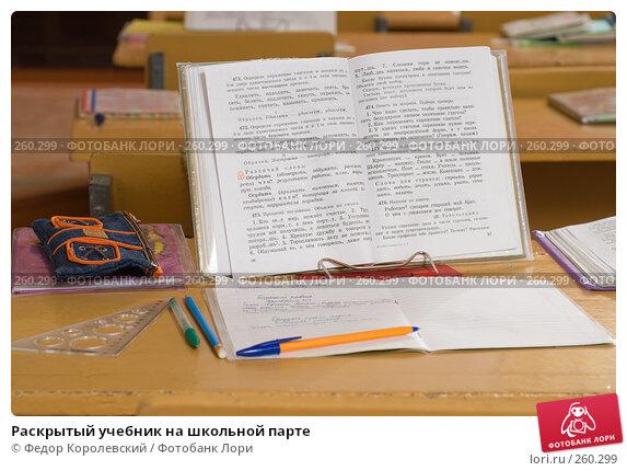 Раскрытый учебник на школьной парте, фото № 260299, снято 23 апреля 2008 г. (c) Федор Королевский / Фотобанк Лори