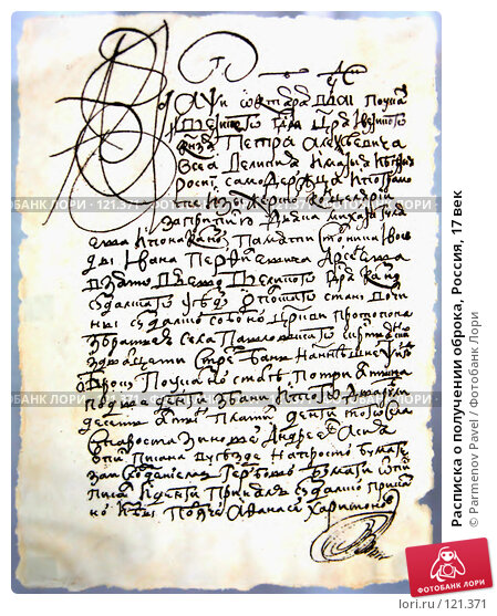 Расписка о получении оброка, Россия, 17 век, фото № 121371, снято 18 ноября 2007 г. (c) Parmenov Pavel / Фотобанк Лори