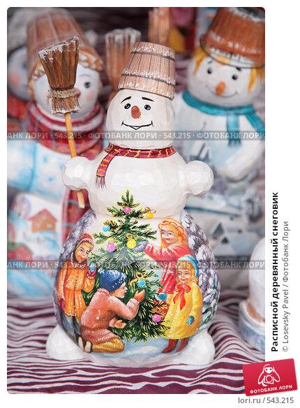 Купить «Расписной деревянный снеговик», фото № 543215, снято 21 ноября 2017 г. (c) Losevsky Pavel / Фотобанк Лори