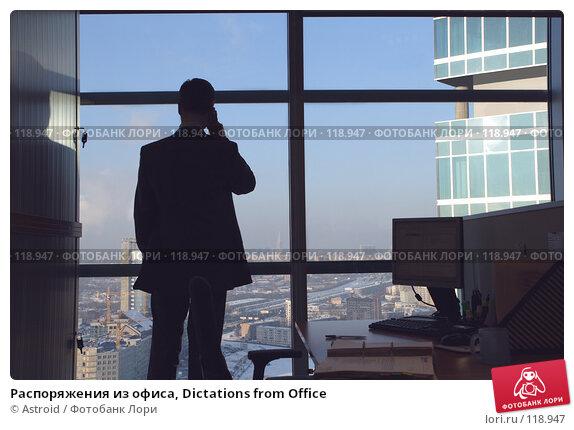 Распоряжения из офиса, Dictations from Office, фото № 118947, снято 2 февраля 2007 г. (c) Astroid / Фотобанк Лори
