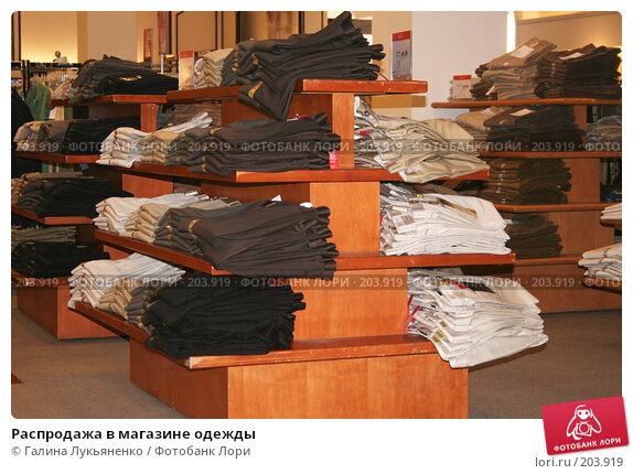 Распродажа в магазине одежды, фото № 203919, снято 26 марта 2007 г. (c) Галина Лукьяненко / Фотобанк Лори
