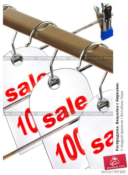 Распродажа. Вешалка с бирками., фото № 107623, снято 9 марта 2007 г. (c) Андрей Армягов / Фотобанк Лори