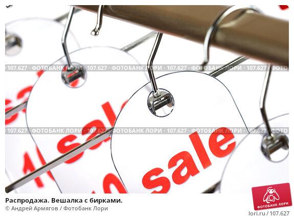 Купить «Распродажа. Вешалка с бирками.», фото № 107627, снято 9 марта 2007 г. (c) Андрей Армягов / Фотобанк Лори