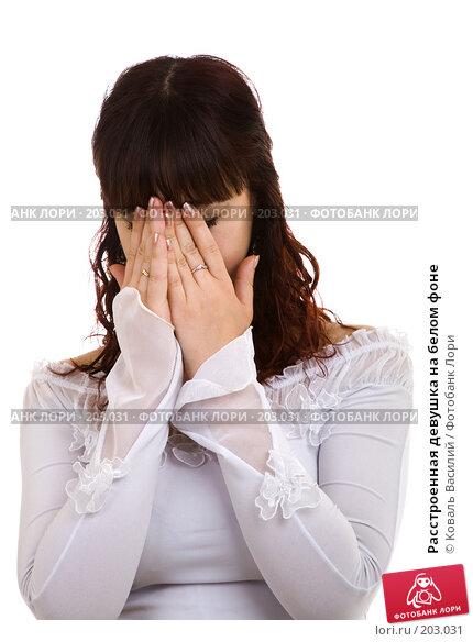 Купить «Расстроенная девушка на белом фоне», фото № 203031, снято 8 декабря 2006 г. (c) Коваль Василий / Фотобанк Лори