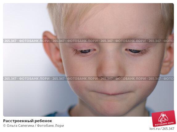 Расстроенный ребенок, фото № 265347, снято 13 ноября 2007 г. (c) Ольга Сапегина / Фотобанк Лори