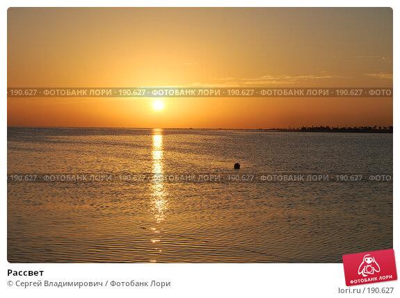 Рассвет, фото № 190627, снято 18 ноября 2007 г. (c) Сергей Владимирович / Фотобанк Лори