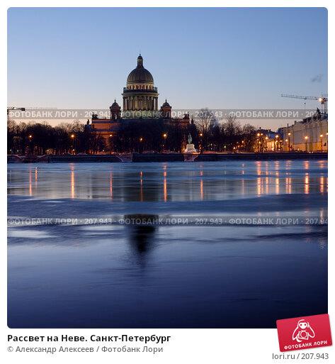 Рассвет на Неве. Санкт-Петербург, эксклюзивное фото № 207943, снято 19 февраля 2008 г. (c) Александр Алексеев / Фотобанк Лори