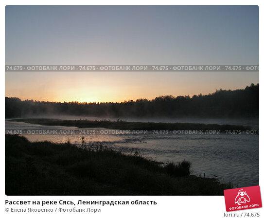 Рассвет на реке Сясь, Ленинградская область, фото № 74675, снято 2 ноября 2005 г. (c) Елена Яковенко / Фотобанк Лори