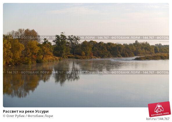 Купить «Рассвет на реке Уссури», фото № 144767, снято 3 октября 2007 г. (c) Олег Рубик / Фотобанк Лори