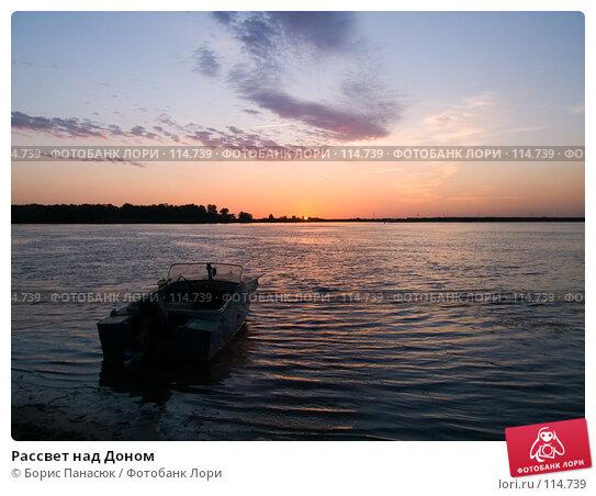 Купить «Рассвет над Доном», фото № 114739, снято 24 августа 2006 г. (c) Борис Панасюк / Фотобанк Лори
