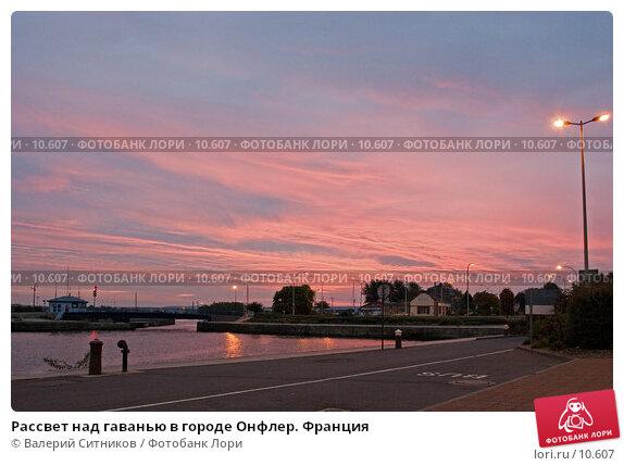 Рассвет над гаванью в городе Онфлер. Франция, фото № 10607, снято 18 октября 2005 г. (c) Валерий Ситников / Фотобанк Лори