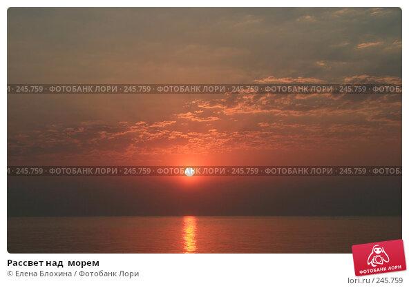 Рассвет над  морем, фото № 245759, снято 14 августа 2007 г. (c) Елена Блохина / Фотобанк Лори