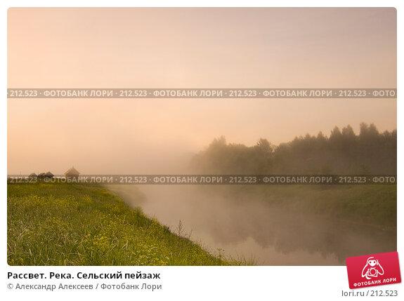 Рассвет. Река. Сельский пейзаж, эксклюзивное фото № 212523, снято 17 июня 2007 г. (c) Александр Алексеев / Фотобанк Лори