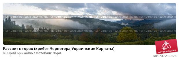 Рассвет в горах (хребет Черногора,Украинские Карпаты), фото № 210175, снято 23 июля 2017 г. (c) Юрий Брыкайло / Фотобанк Лори