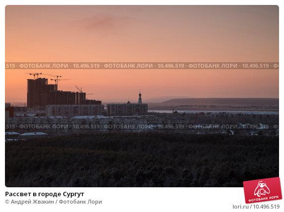 Рассвет в городе Сургут (2014 год). Стоковое фото, фотограф Андрей Жвакин / Фотобанк Лори
