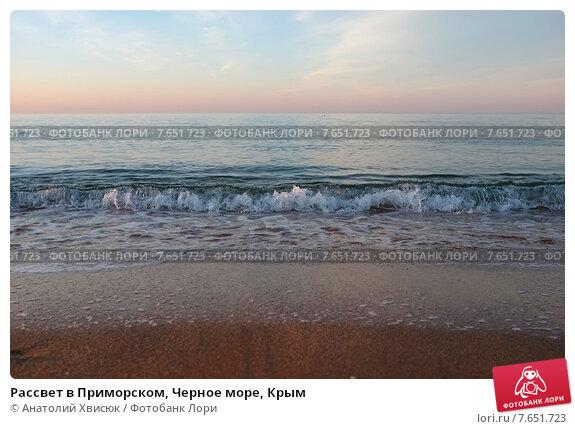 Рассвет в Приморском, Черное море, Крым. Стоковое фото, фотограф Анатолий Хвисюк / Фотобанк Лори