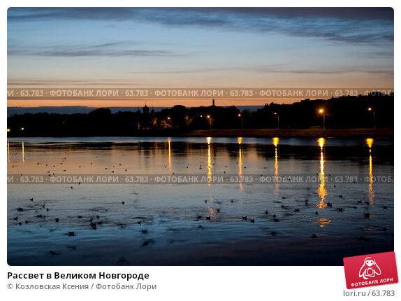 Рассвет в Великом Новгороде, фото № 63783, снято 25 мая 2007 г. (c) Козловская Ксения / Фотобанк Лори