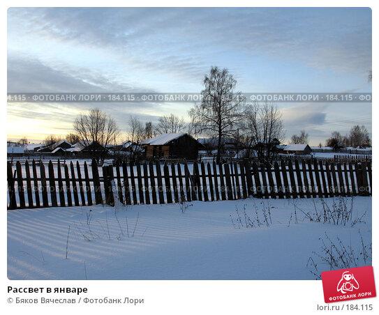 Рассвет в январе, фото № 184115, снято 3 января 2008 г. (c) Бяков Вячеслав / Фотобанк Лори
