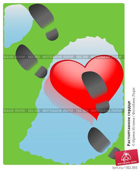 Растоптанное сердце, иллюстрация № 182355 (c) Ирина Иглина / Фотобанк Лори