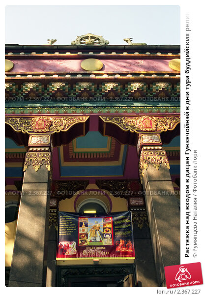 Купить «Растяжка над входом в дацан Гунзэчойнэй в дни тура буддийских реликвий», эксклюзивное фото № 2367227, снято 22 февраля 2019 г. (c) Румянцева Наталия / Фотобанк Лори