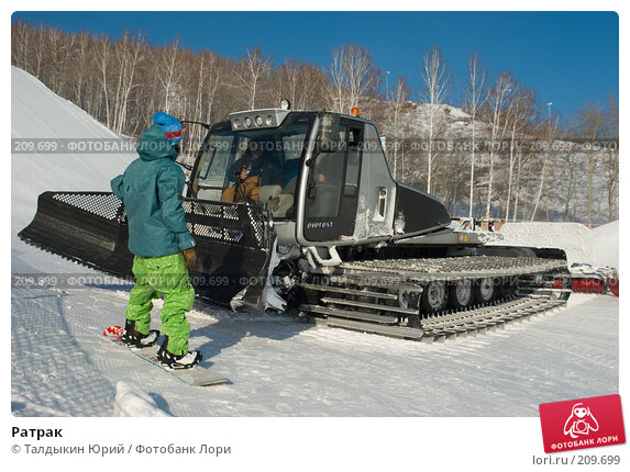 Ратрак, фото № 209699, снято 8 февраля 2008 г. (c) Талдыкин Юрий / Фотобанк Лори