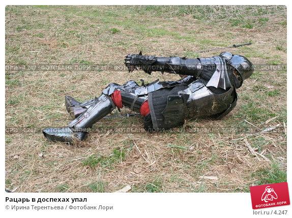 Рацарь в доспехах упал, эксклюзивное фото № 4247, снято 8 мая 2006 г. (c) Ирина Терентьева / Фотобанк Лори