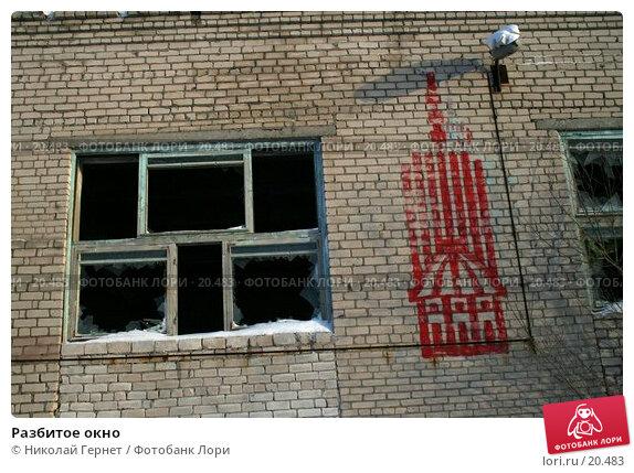 Разбитое окно, фото № 20483, снято 11 февраля 2007 г. (c) Николай Гернет / Фотобанк Лори