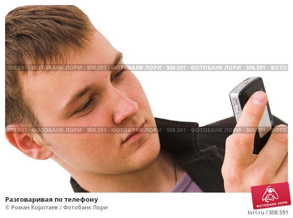 Купить «Разговаривая по телефону», фото № 308591, снято 17 мая 2008 г. (c) Роман Коротаев / Фотобанк Лори