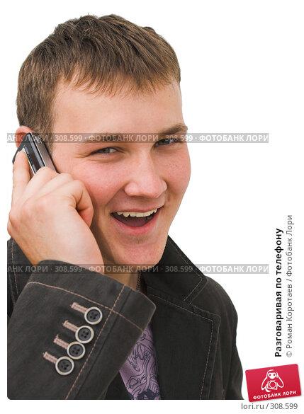 Разговаривая по телефону, фото № 308599, снято 17 мая 2008 г. (c) Роман Коротаев / Фотобанк Лори