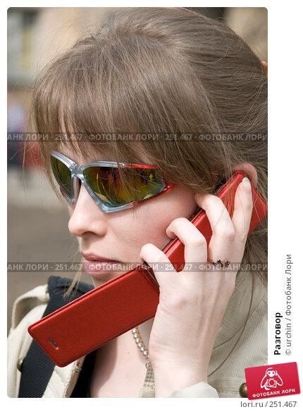 Купить «Разговор», фото № 251467, снято 12 апреля 2008 г. (c) urchin / Фотобанк Лори