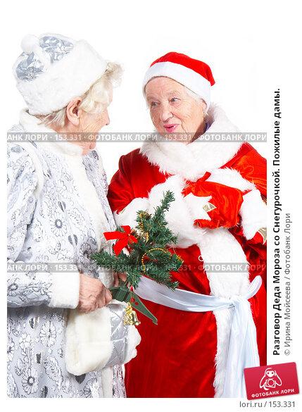 Разговор Деда Мороза со Снегурочкой. Пожилые дамы., фото № 153331, снято 26 октября 2007 г. (c) Ирина Мойсеева / Фотобанк Лори