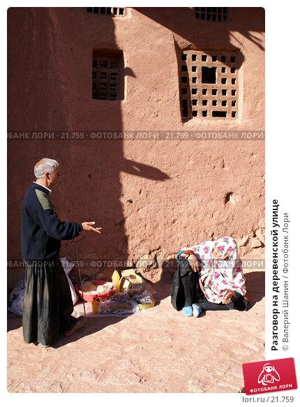 Разговор на деревенской улице, фото № 21759, снято 23 ноября 2006 г. (c) Валерий Шанин / Фотобанк Лори