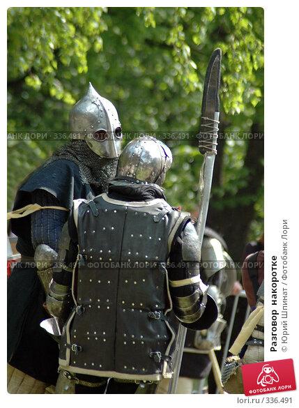 Купить «Разговор  накоротке», фото № 336491, снято 18 мая 2008 г. (c) Юрий Шпинат / Фотобанк Лори