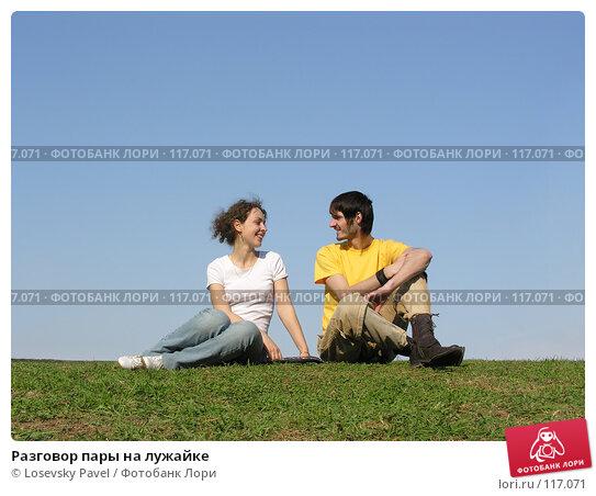 Купить «Разговор пары на лужайке», фото № 117071, снято 4 мая 2006 г. (c) Losevsky Pavel / Фотобанк Лори