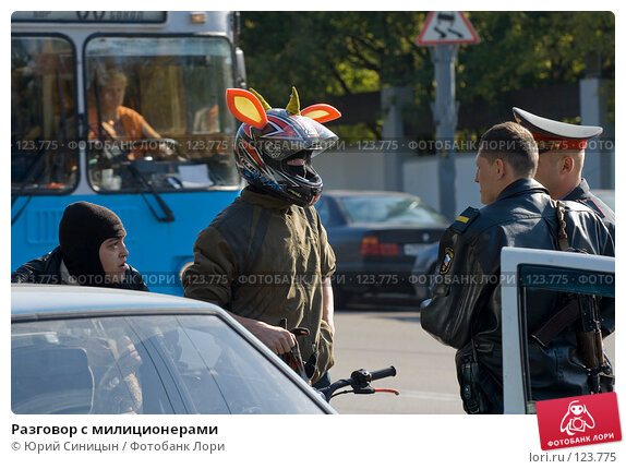 Разговор с милиционерами, фото № 123775, снято 22 сентября 2007 г. (c) Юрий Синицын / Фотобанк Лори