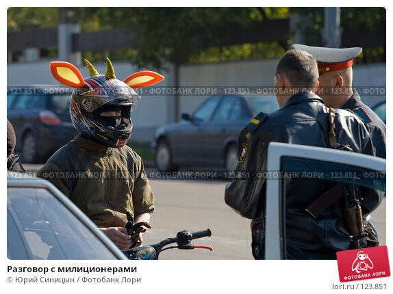 Купить «Разговор с милиционерами», фото № 123851, снято 22 сентября 2007 г. (c) Юрий Синицын / Фотобанк Лори