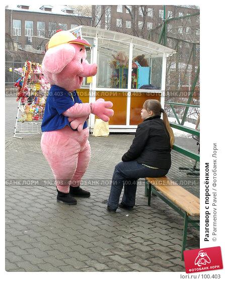 Разговор с поросёнком, фото № 100403, снято 9 марта 2007 г. (c) Parmenov Pavel / Фотобанк Лори