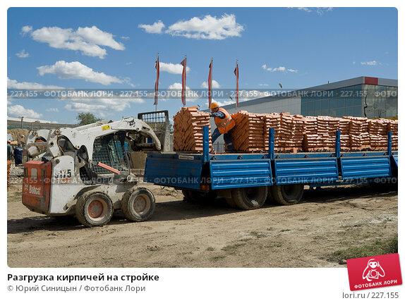 Разгрузка кирпичей на стройке, фото № 227155, снято 29 августа 2007 г. (c) Юрий Синицын / Фотобанк Лори
