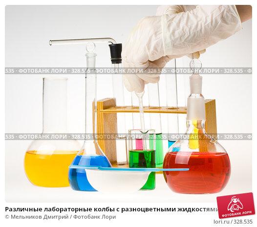 Различные лабораторные колбы с разноцветными жидкостями, фото № 328535, снято 11 июня 2008 г. (c) Мельников Дмитрий / Фотобанк Лори