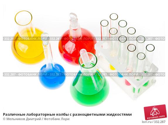 Различные лабораторные колбы с разноцветными жидкостями, фото № 332287, снято 11 июня 2008 г. (c) Мельников Дмитрий / Фотобанк Лори